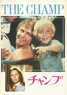 The Champ - Japanese Movie Poster (xs thumbnail)