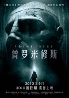 Prometheus - Chinese Movie Poster (xs thumbnail)