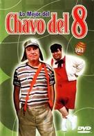 """El chavo del ocho"" - Mexican DVD cover (xs thumbnail)"