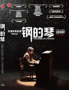 Gang de qin - Chinese DVD cover (xs thumbnail)