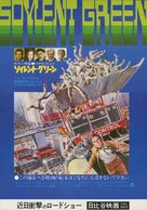 Soylent Green - Japanese Movie Poster (xs thumbnail)