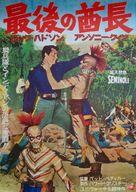 Seminole - Japanese Movie Poster (xs thumbnail)