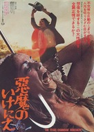 The Texas Chain Saw Massacre - Japanese Movie Poster (xs thumbnail)