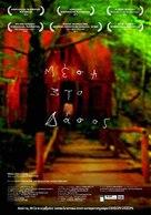 Mesa sto dasos - Greek Movie Poster (xs thumbnail)