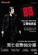 88 Minutes - Taiwanese Movie Cover (xs thumbnail)