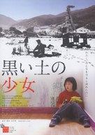Geomen tangyi sonyeo oi - Japanese Movie Poster (xs thumbnail)