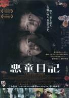 A nagy Füzet - Japanese Movie Poster (xs thumbnail)