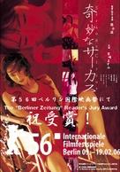 Kimyô na sâkasu - Japanese Movie Poster (xs thumbnail)