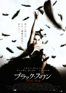 Black Swan - Japanese Movie Poster (xs thumbnail)