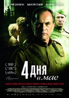 4 Tage im Mai - Russian Movie Poster (xs thumbnail)
