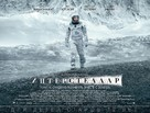 Interstellar - Russian Movie Poster (xs thumbnail)