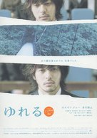 Yureru - Japanese poster (xs thumbnail)