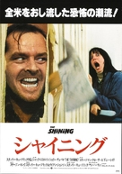 The Shining - Japanese Movie Poster (xs thumbnail)