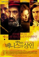 The Merchant of Venice - South Korean Advance poster (xs thumbnail)