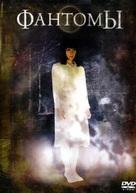 Shutter - Russian DVD cover (xs thumbnail)