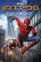 Spider-Man - Homecoming - Israeli Movie Cover (xs thumbnail)