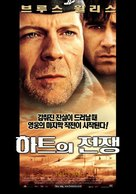 Hart's War - South Korean poster (xs thumbnail)