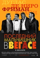 Last Vegas - Russian Movie Poster (xs thumbnail)