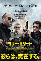 Killer Elite - Japanese Movie Poster (xs thumbnail)