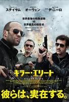 Killer Elite - Japanese Movie Poster (xs thumbnail)