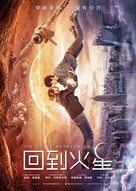 The Space Between Us - Chinese Movie Poster (xs thumbnail)