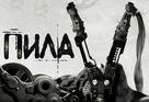 Saw VI - Russian Movie Poster (xs thumbnail)