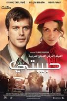 Kelebegin ruyasi - Lebanese Movie Poster (xs thumbnail)