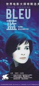 Trois couleurs: Bleu - Hong Kong Movie Poster (xs thumbnail)