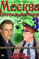 """Moskva. Tsentralnyy okrug"" - Russian DVD cover (xs thumbnail)"