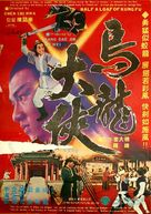 Dian zhi gong fu gan chian chan - South Korean Movie Poster (xs thumbnail)