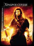 Braveheart - Russian DVD cover (xs thumbnail)