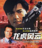City On Fire - Chinese DVD cover (xs thumbnail)