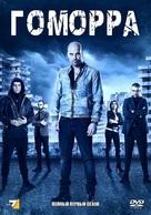 """Gomorra"" - Russian Movie Cover (xs thumbnail)"