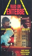 Raid on Entebbe - VHS movie cover (xs thumbnail)