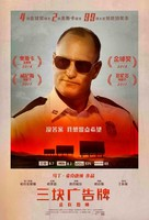 Three Billboards Outside Ebbing, Missouri - Chinese Movie Poster (xs thumbnail)