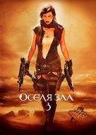 Resident Evil: Extinction - Ukrainian Movie Poster (xs thumbnail)