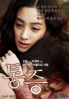 Tong-jeung - South Korean Movie Poster (xs thumbnail)