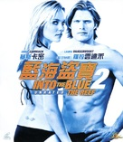 Into the Blue 2: The Reef - Hong Kong Blu-Ray cover (xs thumbnail)