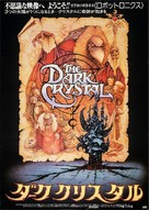 The Dark Crystal - Japanese Movie Poster (xs thumbnail)