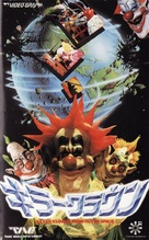 Killer Klowns from Outer Space - Japanese VHS cover (xs thumbnail)
