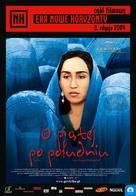 Panj é asr - Polish Movie Poster (xs thumbnail)