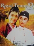 Lu ding ji II: Zhi shen long jiao - Hong Kong Movie Poster (xs thumbnail)
