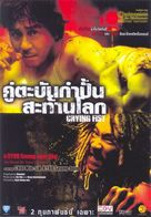 Crying Fist - Thai poster (xs thumbnail)