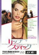 Lipstick - Japanese Movie Poster (xs thumbnail)