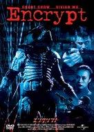 Encrypt - Japanese Movie Cover (xs thumbnail)