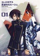 """Kôdo giasu: Hangyaku no rurûshu"" - Japanese DVD cover (xs thumbnail)"