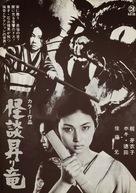Kaidan nobori ryu - Japanese Movie Poster (xs thumbnail)