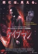 The Caveman's Valentine - Japanese Movie Poster (xs thumbnail)
