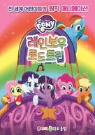 My Little Pony: Rainbow Roadtrip - South Korean Movie Poster (xs thumbnail)