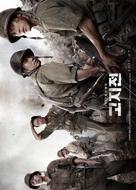 Go-ji-jeon - South Korean Movie Poster (xs thumbnail)